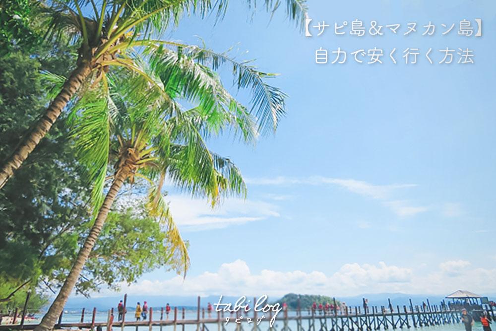 【自力で安く!】サピ島&マヌカン島への行き方と島の施設・アクティビティ情報