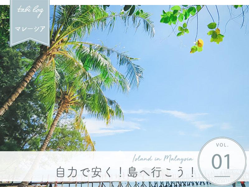 サピ島&マヌカン島 行き方解説