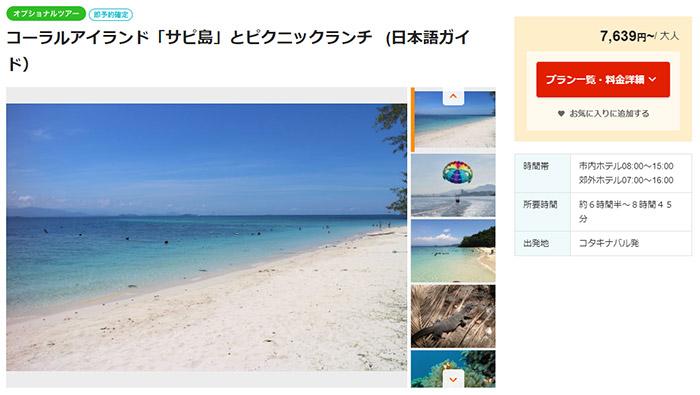 JTBサピ島ツアー