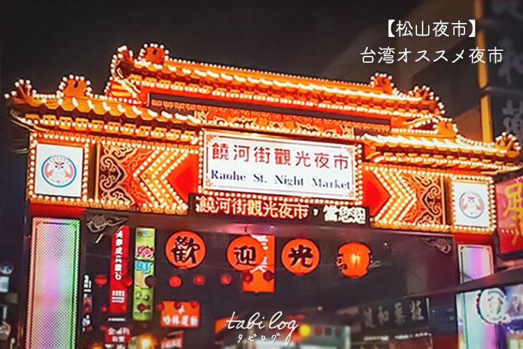 台湾でオススメの夜市!煌びやかな饒河街夜市へ!様子・行き方