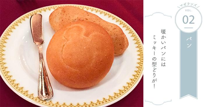 マゼランズコースランチ②パン