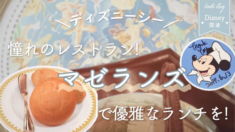 【マゼランズ】憧れのレストランで優雅なランチを!メニュー・コース・値段・隠し部屋