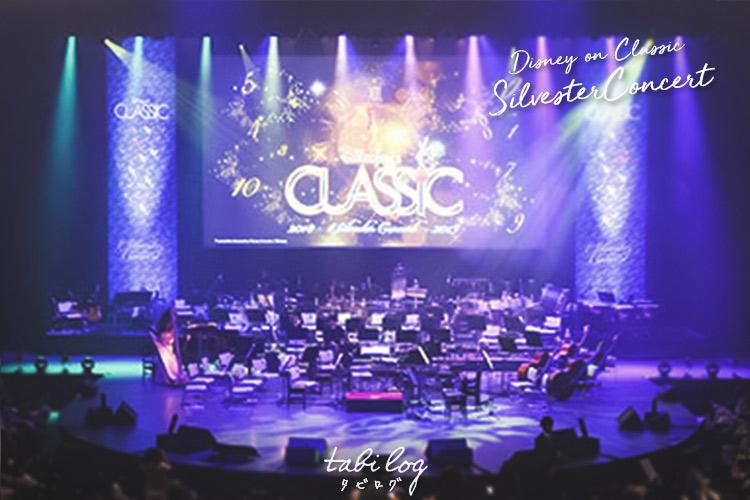 【感想】ディズニーオンクラシック・ジルベスターコンサートで年越し!特典グッズ・座席表・セットリスト