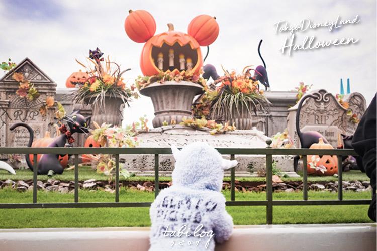 【感想】2019年ディズニーランドのハロウィンイベントに行ってきた