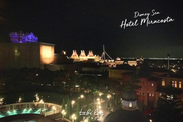 【ミラコスタ宿泊レポ】ホテル館内とヴェネツィアサイド最上階部屋の様子