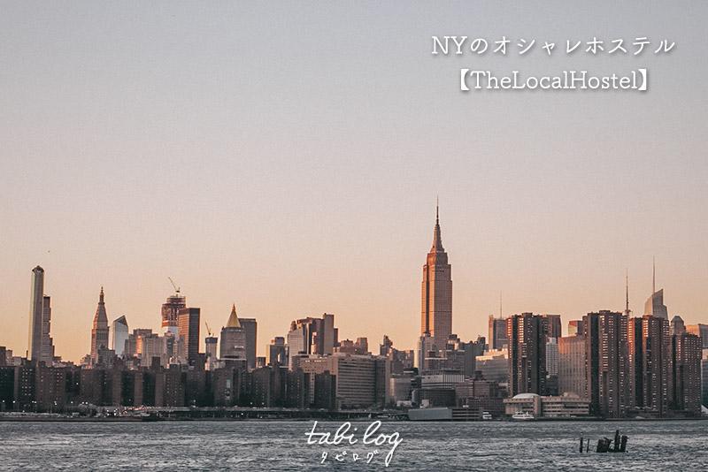 コスパ良し・立地良し!ニューヨークのお洒落ホステルはココ!