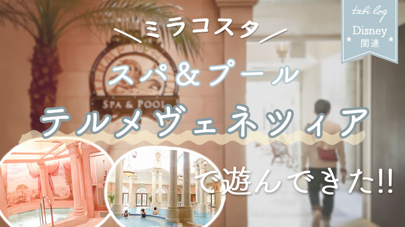【テルメヴェネツィア】ミラコスタのスパ&プールで遊んできた!値段・中の様子・冬の期間