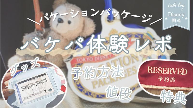 【バケパ体験レポ】バケーションパッケージの内容を丸っと公開!特典・グッズ・値段・予約方法