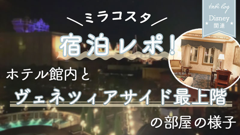 【ミラコスタ宿泊レポ】ヴェネツィアサイド最上階部屋の様子