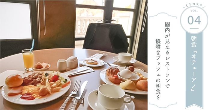 ミラコスタ④ 朝食レストラン『オチェアーノ』
