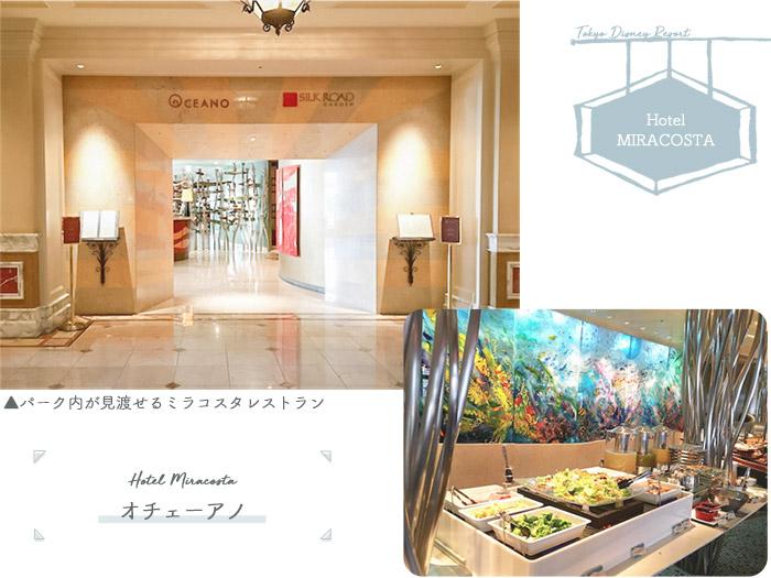 ミラコスタ④ 朝食レストラン『オチェアーノ』2
