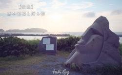 【新島旅行】新島の基本情報と必需品まとめ