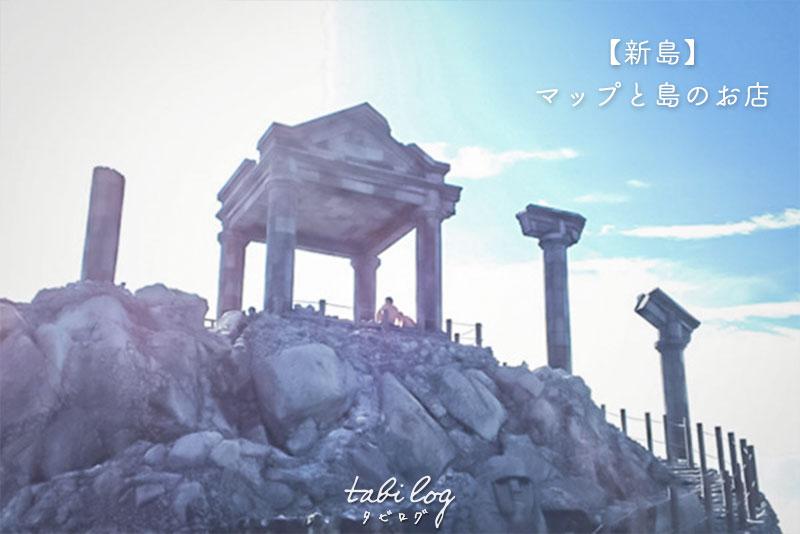 【新島旅行】新島本村マップと町の宿・お店・レンタサイクルを紹介!