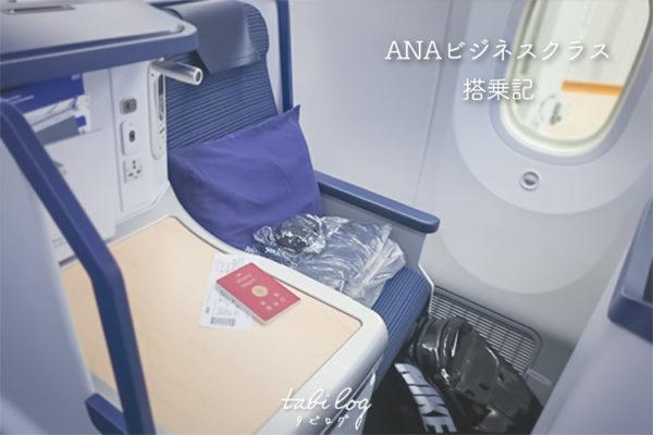 ANAビジネスクラス搭乗記!座席・機内食・アメニティ・サービス等一挙公開!