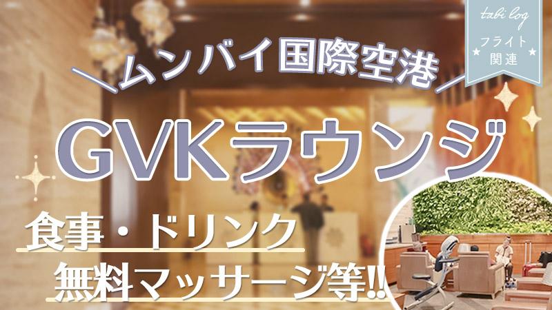 ムンバイ国際空港【GVKラウンジ】レポ!食事内容や無料マッサージ