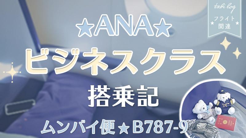 【ANAビジネスクラス搭乗記】ムンバイ便(B787-9)の感想!