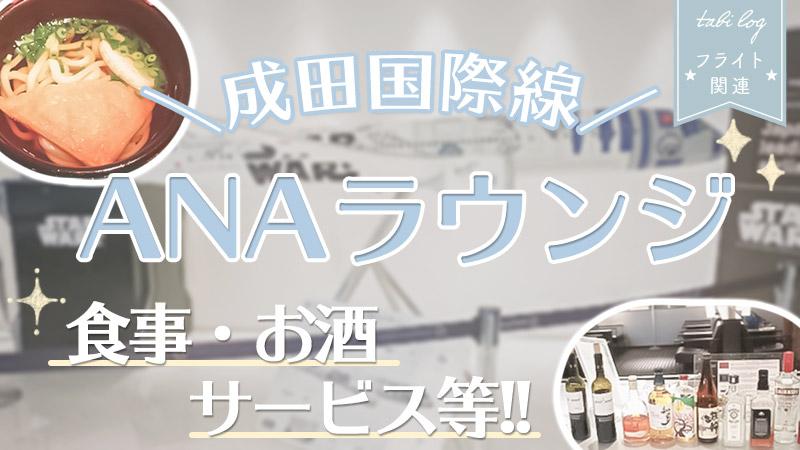 【ANAラウンジ(成田国際線)】食事・ドリンクやお酒・サービス