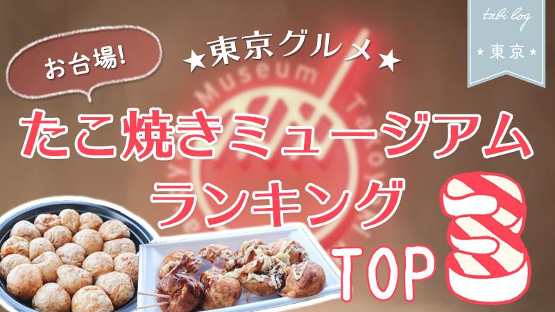【お台場たこ焼きミュージアム】おすすめランキングベスト3