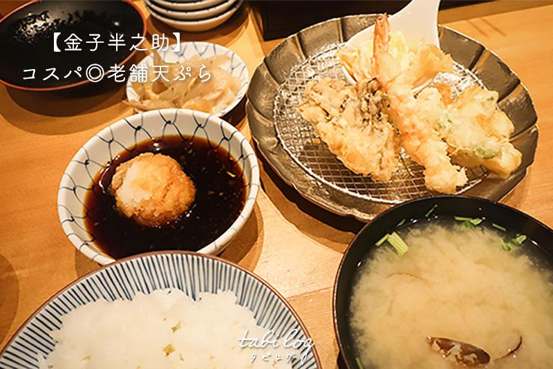 東京で1000円以下!コスパ最高なオススメの老舗天ぷら屋【金子半之助】