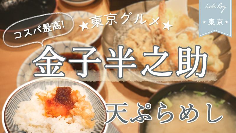 日本橋人気天ぷら屋【金子半之助 天ぷらめし】がコスパ最高!