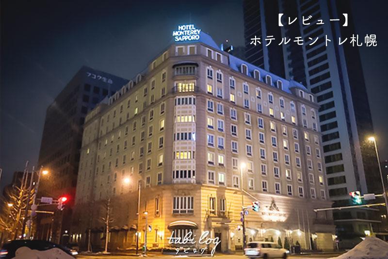 【レビュー】ホテルモントレ札幌に泊まってきた!部屋・朝食・アクセス