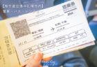 【新千歳空港⇔札幌市内】電車・バス・レンタカーの行き方を図解簡単解説!