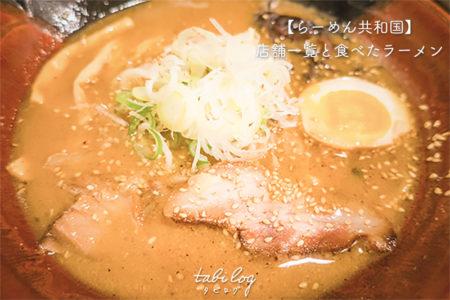 【札幌初心者にオススメ】らーめん共和国の店舗一覧と私が食べたラーメン