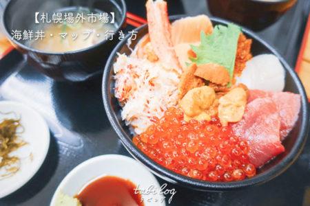 【札幌場外市場】海鮮丼を食べてきた!アクセス・店舗マップ・営業時間まとめ