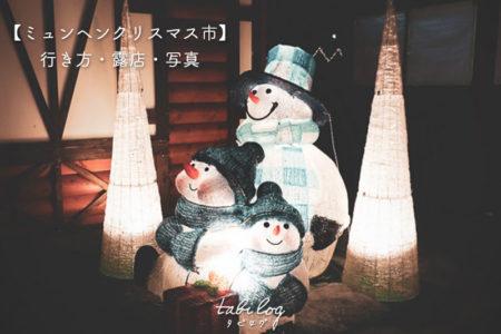 大通公園【ミュンヘンクリスマス市】へ行ってきた!行き方・露店・写真公開!