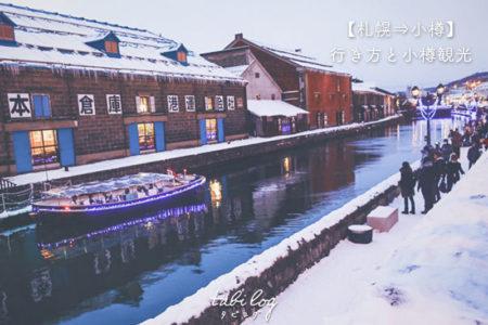 札幌から小樽への行き方は?小樽観光マップと食べ歩き!