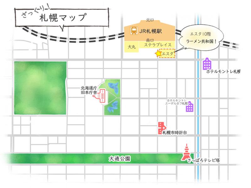 札幌らーめん共和国 アクセスマップ