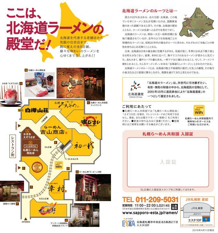札幌らーめん共和国店内マップ