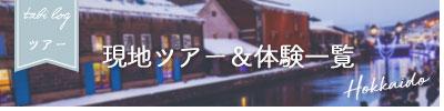 現地ツアー北海道