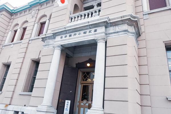 日本銀行旧小樽支店資料館