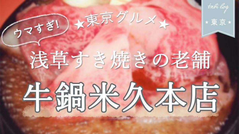 浅草すき焼きの老舗【牛鍋米久本店】へ!メニュー・料金・店内様子