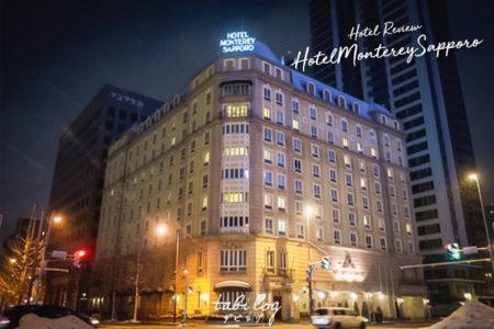 EG h1ホテルモントレ札幌