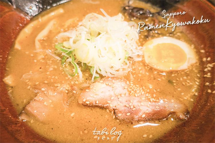 【Sapporo Food】Recommend Sapporo Ramen Kyowakoku