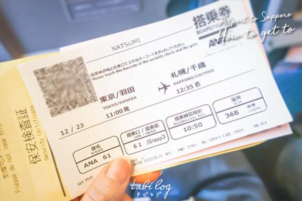 EG h1空港⇔札幌行き方