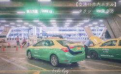 【タクシー乗り方】スワンナプーム空港から市内ホテルへ!交渉制タクシーで喧嘩!?