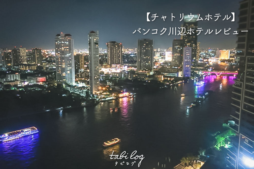 【レビュー】バンコクおすすめの川辺ホテル!2度目のチャトリウムホテル宿泊記