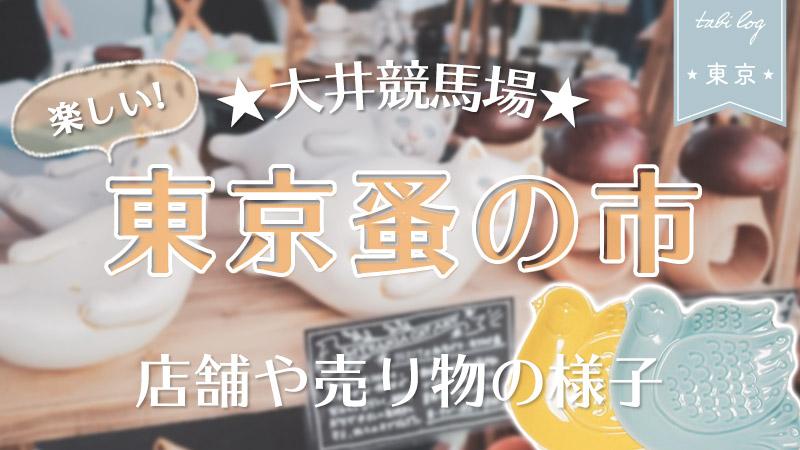 【東京蚤の市(大井競馬場)】へ!店舗や売り物の様子・アクセス