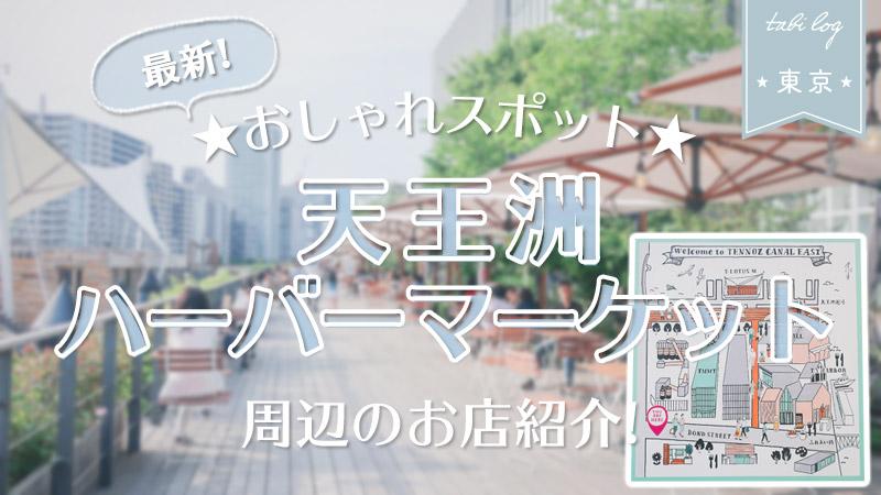 最新おしゃれスポット【天王洲ハーバーマーケット】周辺のお店を紹介