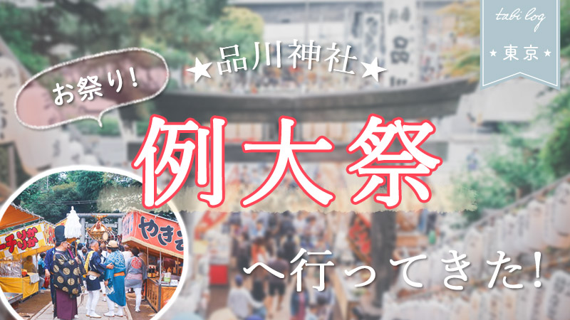 品川神社のお祭り【例大祭(北の天王祭)】へ行ってきた!