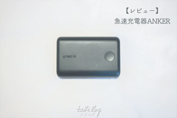 【レビュー】性能&コスパ最高!リピ買いしたスマホ急速充電器『ANKER』がオススメ!