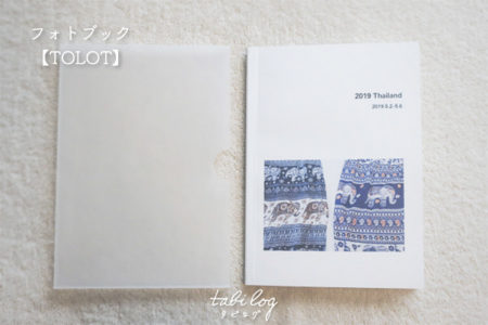 【TOLOT】送料込み500円!アプリで簡単!オリジナルフォトブックの作り方