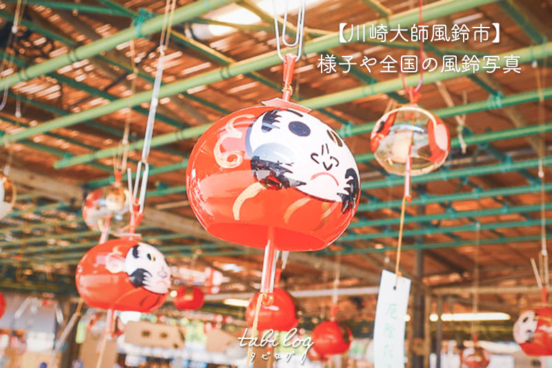 川崎大師風鈴市2019へ行ってきた!全国の風鈴写真や様子を一挙公開!