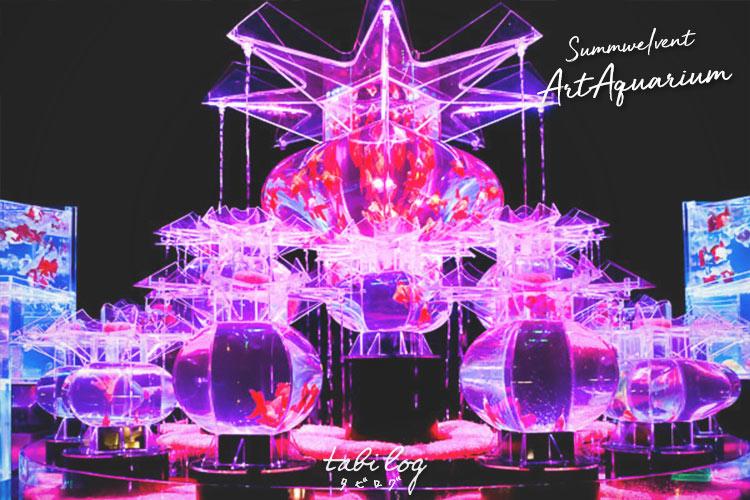 """Tokyo summer event """"Art Aquarium 2019"""" Review"""