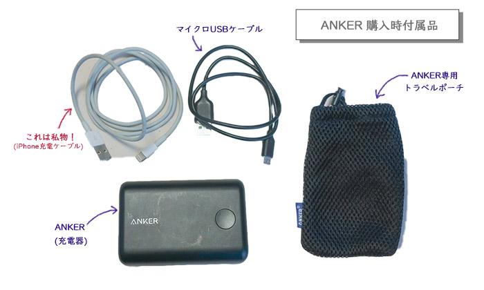 ANKER PowerCoreⅡ10000 購入時付属品