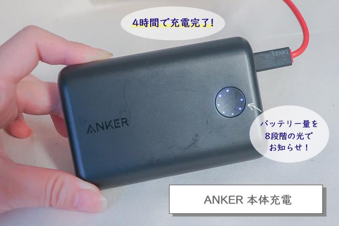 ANKER PowerCoreⅡ10000 バッテリー本体も最速充電