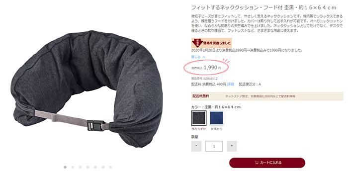 価格見直しで1000円安くなった!